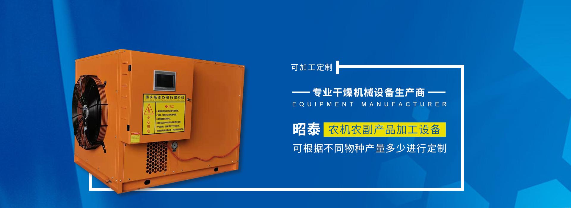 重庆烘干机厂家